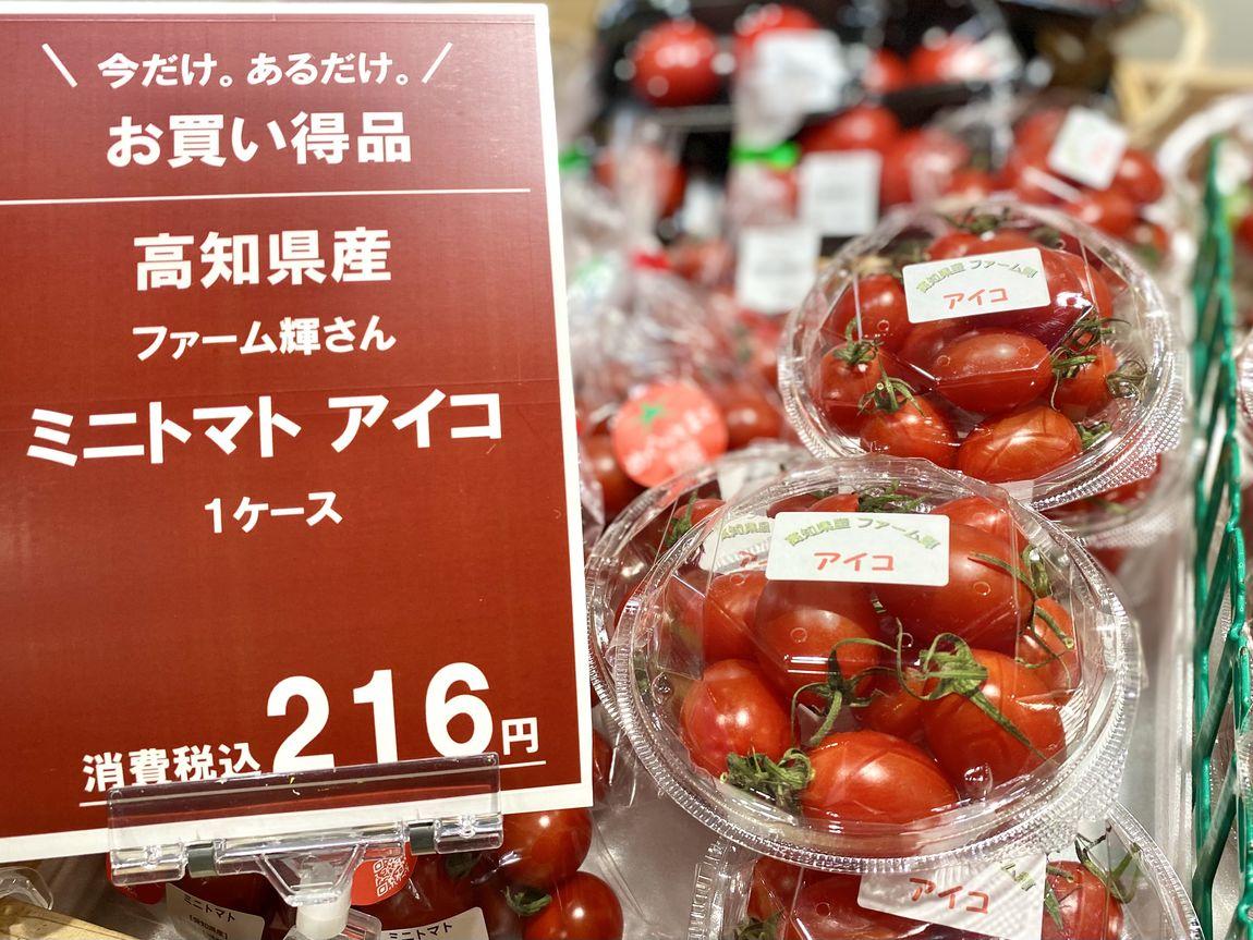 【シエスタハコダテ】今日はトマトの日|ベジ旨マルシェkawasaki②