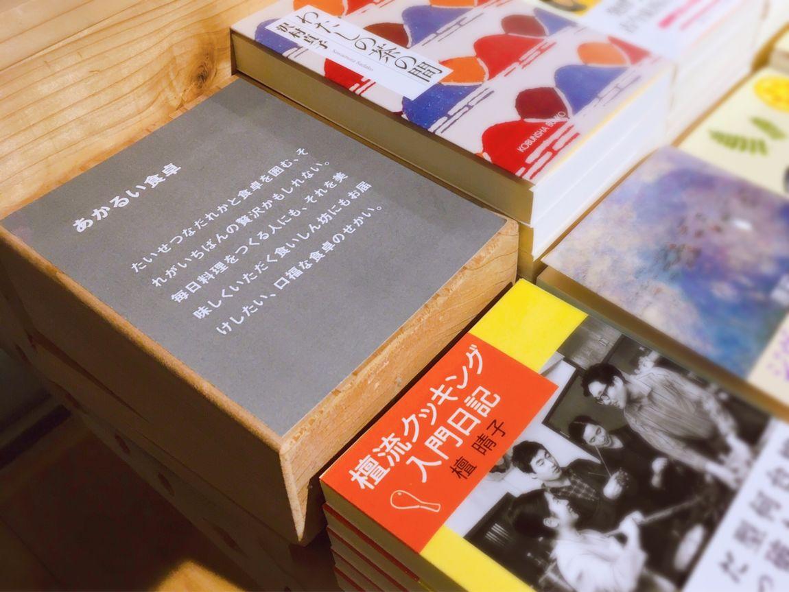 【シエスタハコダテ】おいしい文庫