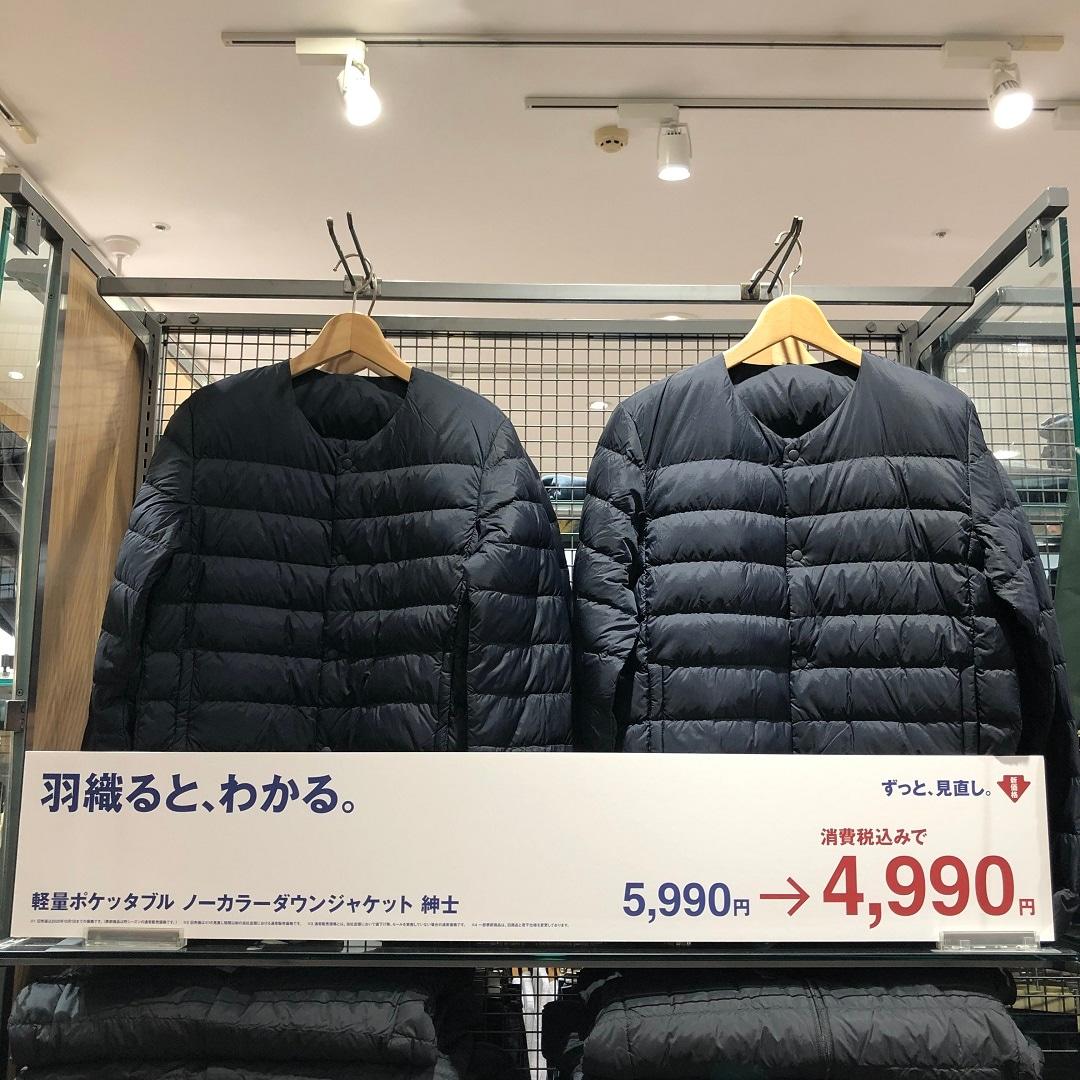 【フェアモール福井】「軽量ダウン」暖かいのに、軽い。