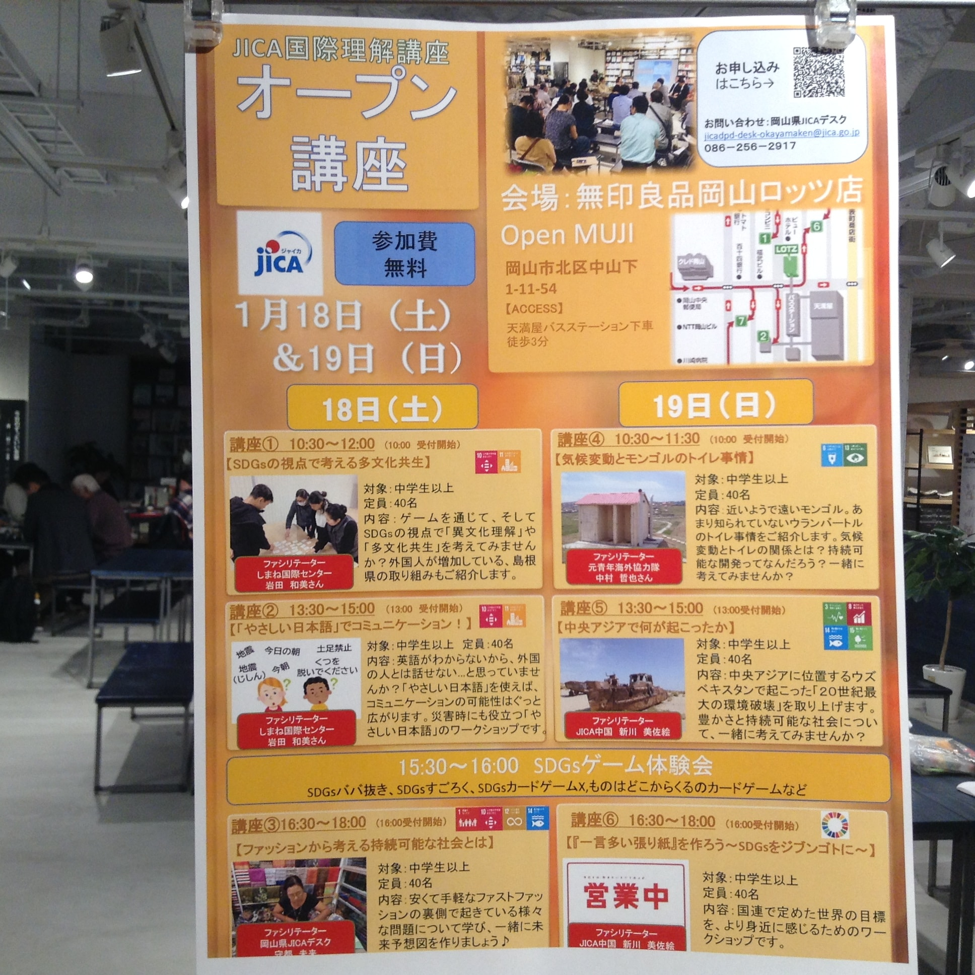 【岡山ロッツ】JICA国際理解オープン講座