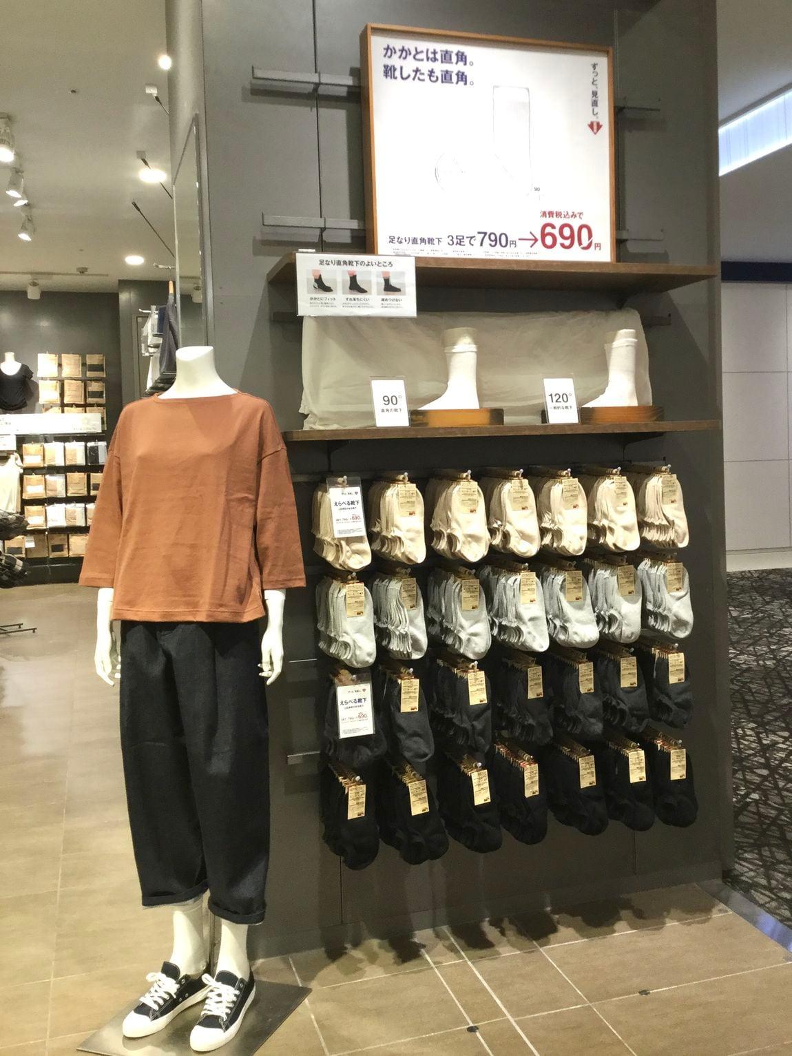 【イオンモールKYOTO】靴下売場