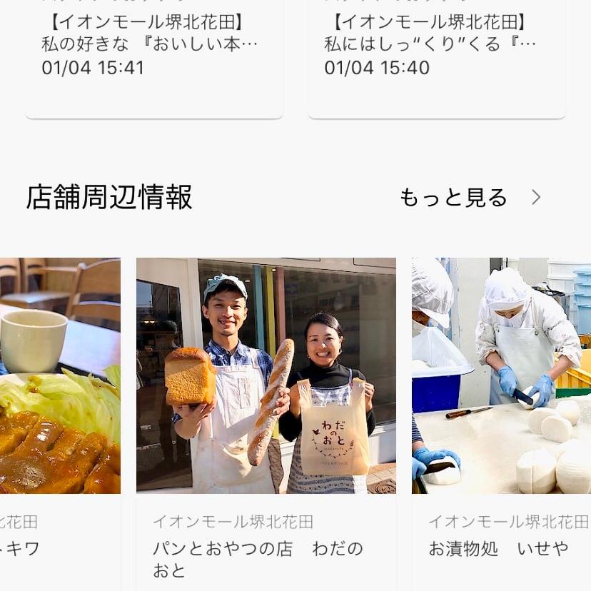"""【イオンモール堺北花田】""""City to Go""""のアプリ配信が始まりました。"""
