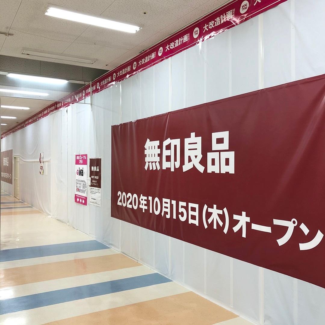 【ゆめタウン東広島】あと1ヶ月になりました
