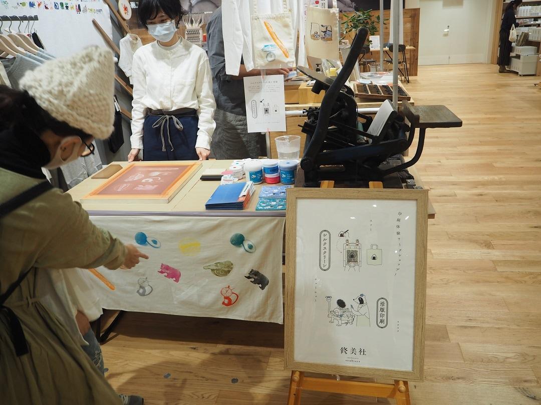 【京都山科】印刷っておもしろい、わたしだけの作品をつくろう|今日のつながる市