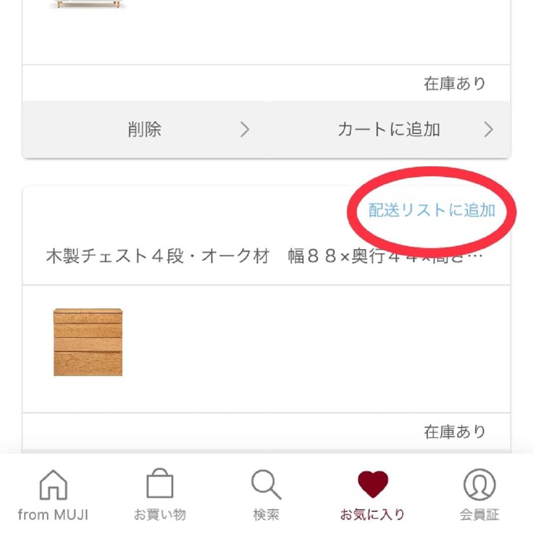 【イオンモール熱田】配送リスト登録サービス
