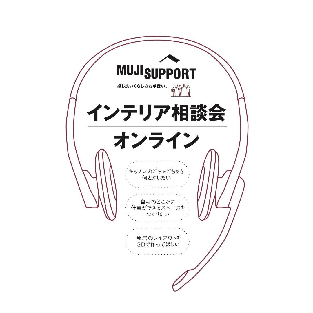 【MUJIキャナルシティ博多】インテリア相談オンライン