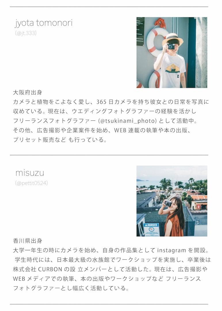 【グランフロント大阪】ツキナミ#7 特別連載企画