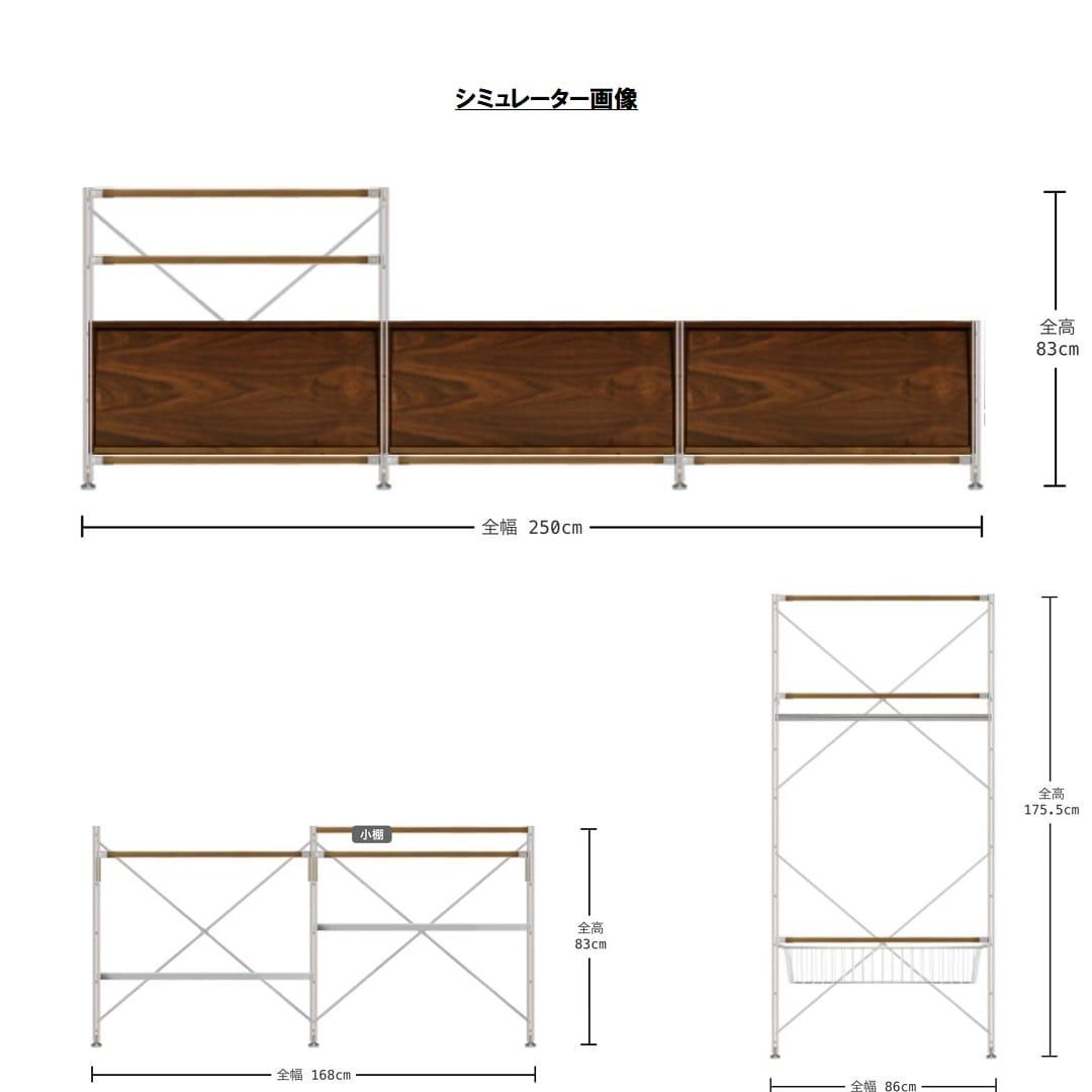 【MUJI SUPPORT便】ユニットシェルフ組換えサービス事例の紹介