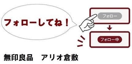 【アリオ倉敷】スタッフコーデ