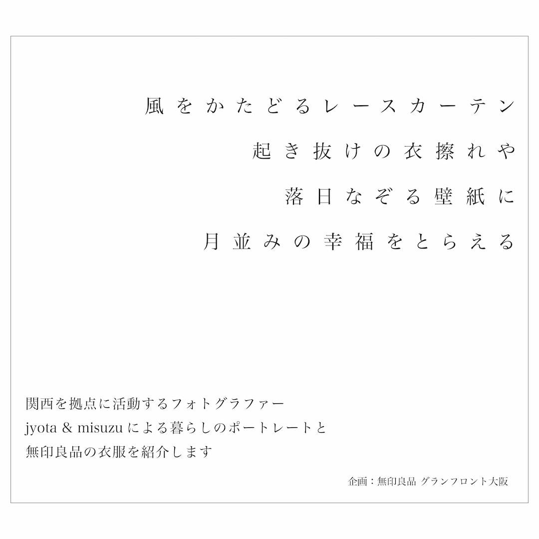 【グランフロント大阪】ツキナミ#3|特別連載企画
