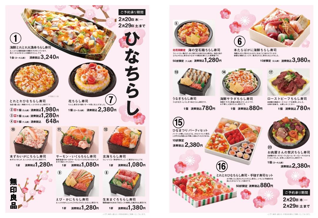 【堺北花田】『ひなちらし寿司』のご予約承りがはじまります|今日は楽しいひなまつり