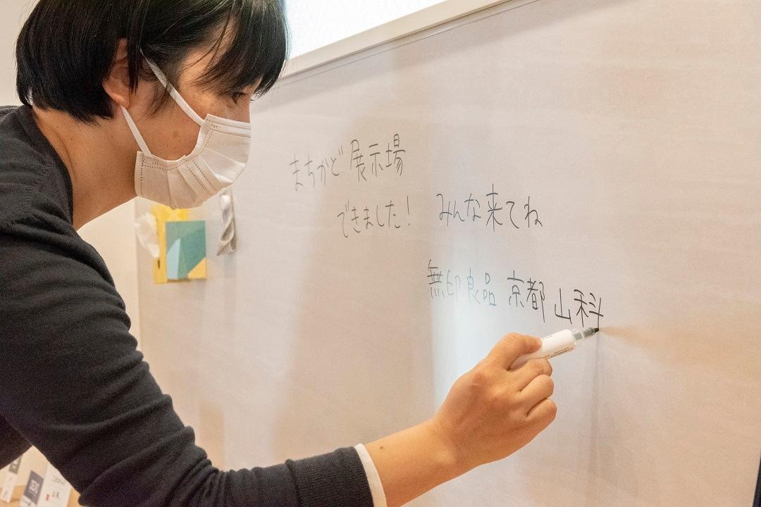 【京都山科】デザオ建設 まちかど展示場vol.2|MUJI SUPPORT
