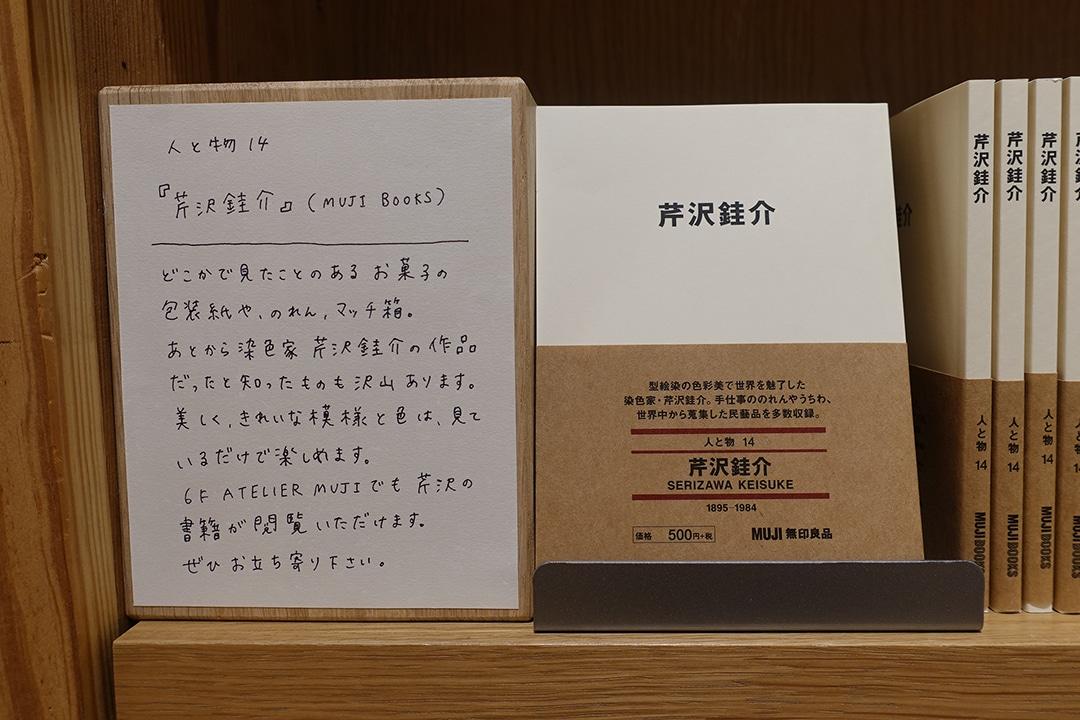 blog_mingei_6.jpg