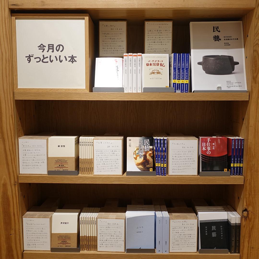 blog_mingei_11.jpg