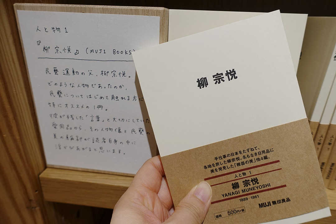 blog_mingei_2.jpg