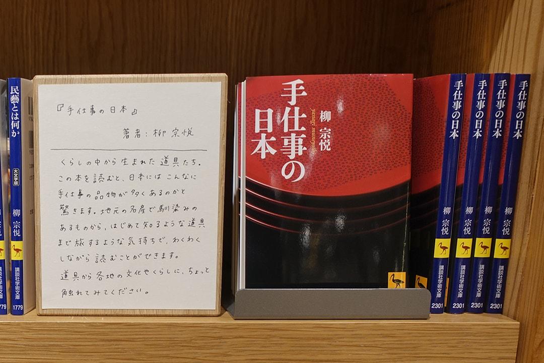 blog_mingei_3.jpg