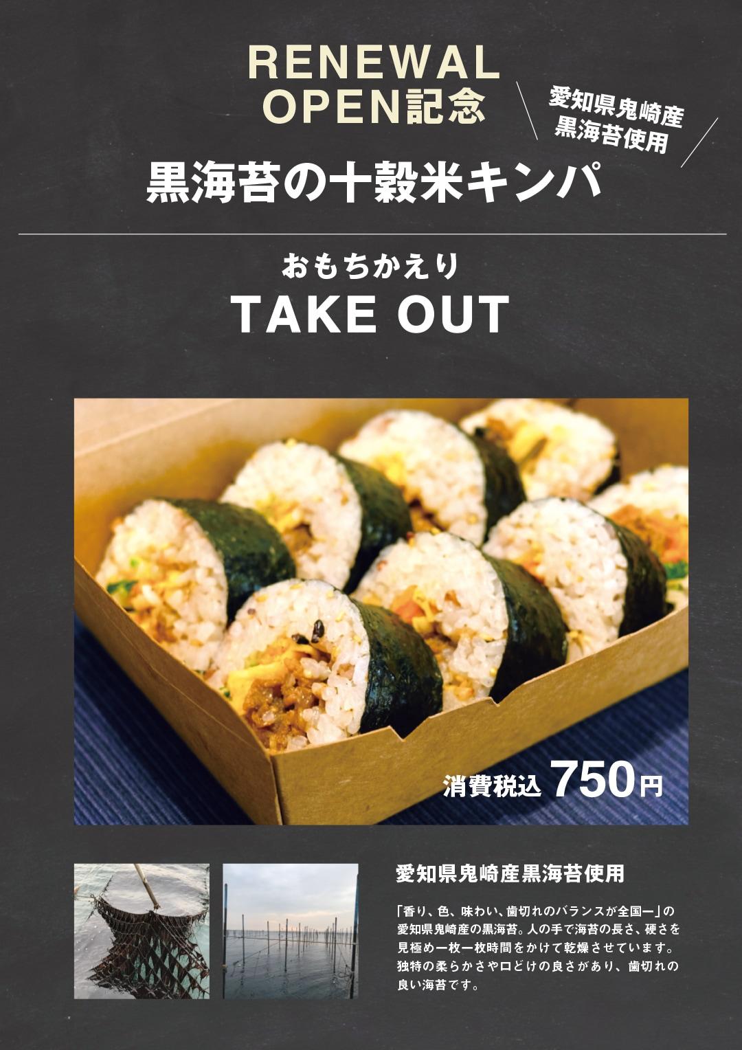 【イオンモール堺北花田】8月28日(金)にCafe&Meal MUJIがリニューアルオープンします|お知らせ