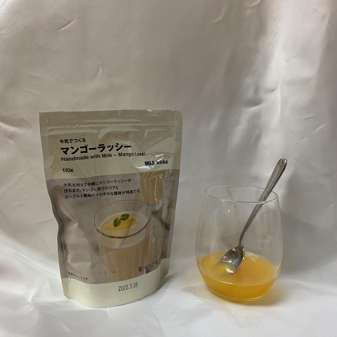【MUJI com 京都ポルタ】自分でつくる マンゴーラッシー