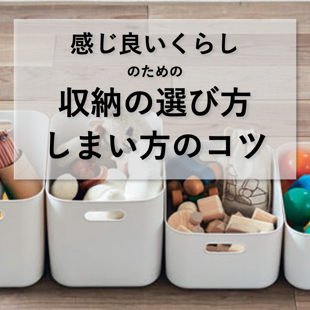 【MUJIキャナルシティ博多】オンラインセミナーのご紹介
