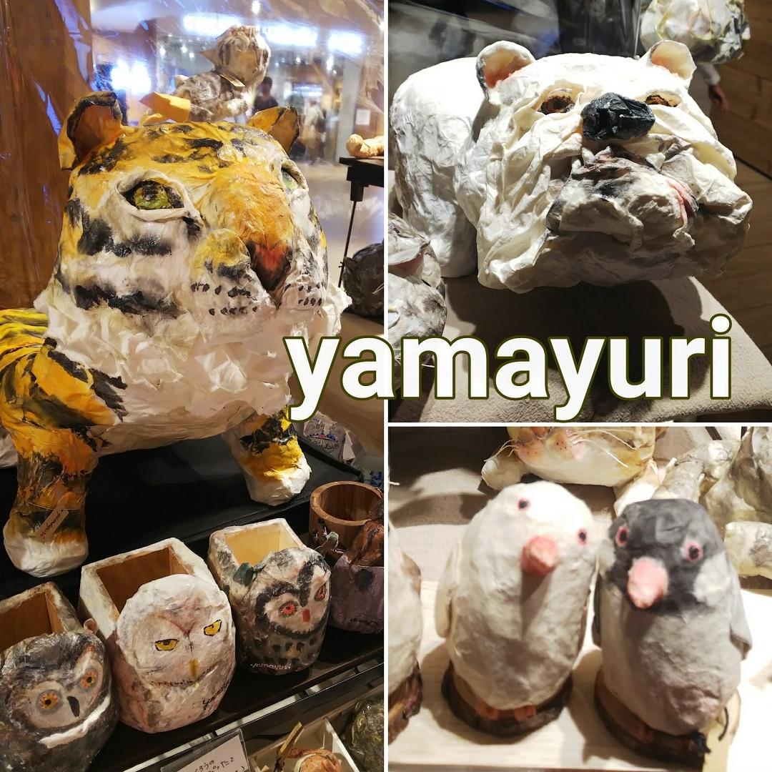 yamayuri