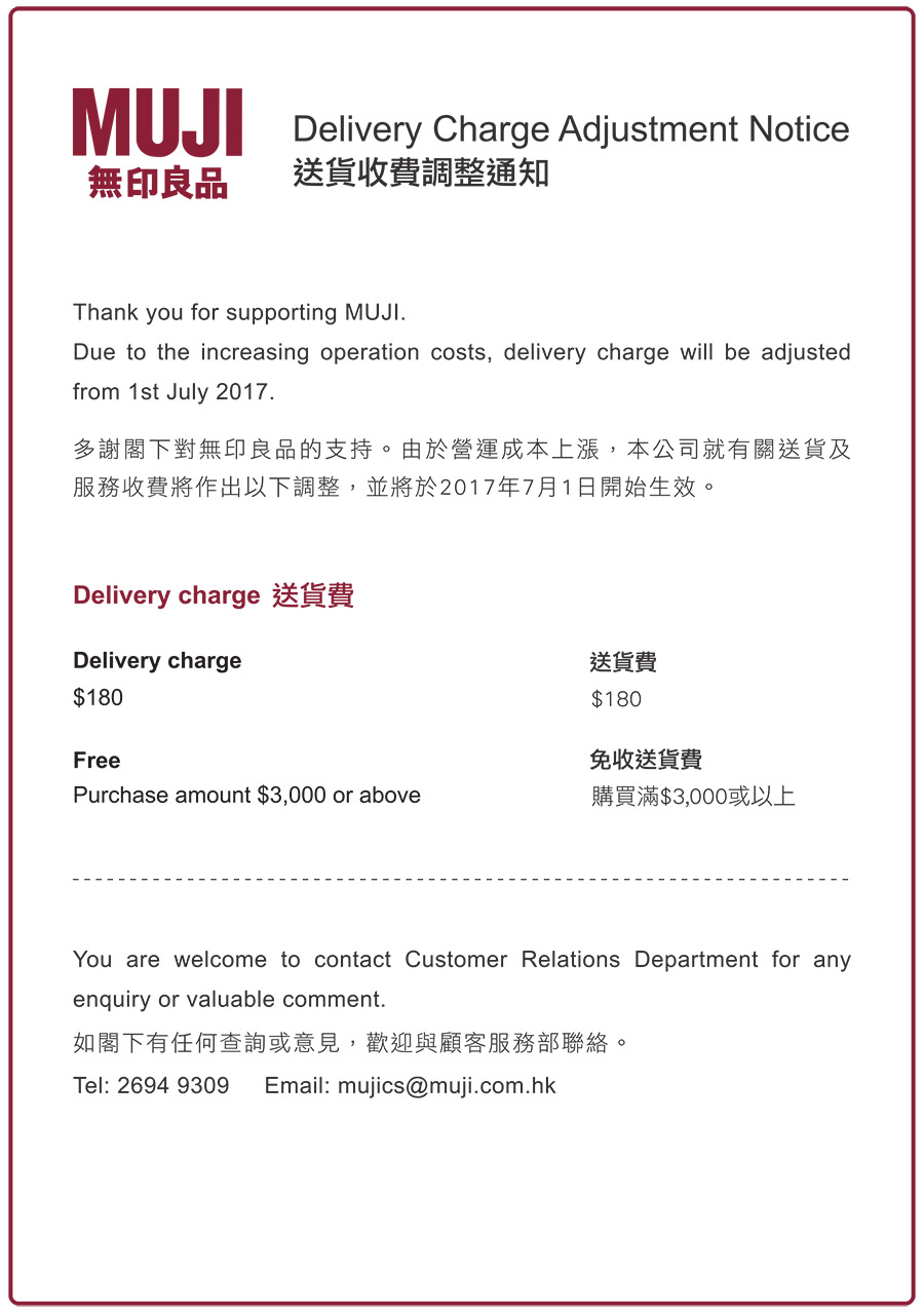 20170613_Delivery_charge_Adjustment_Notice_B5