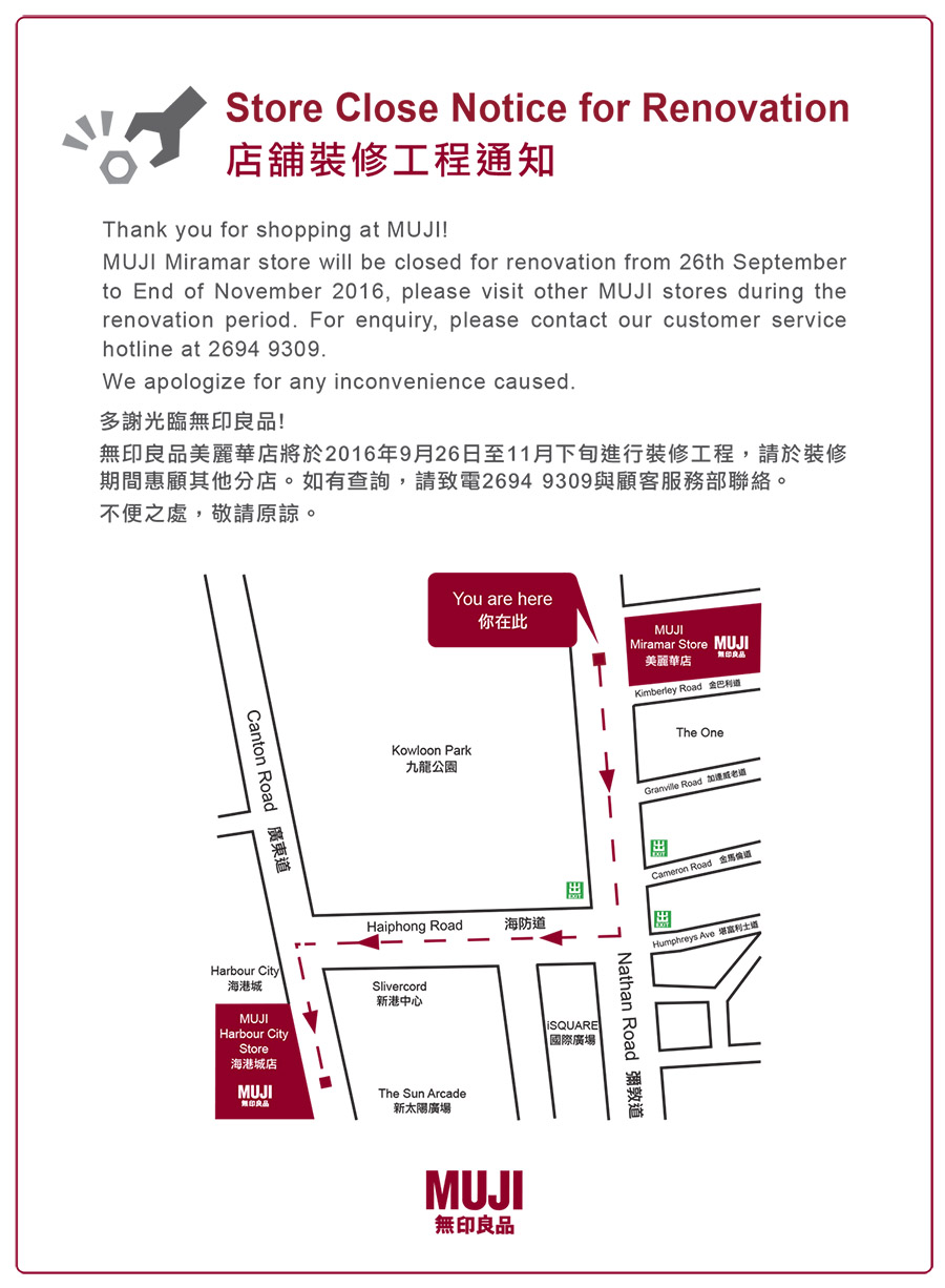 20160831 106MR Renovation Notice before store close _106_109_r1