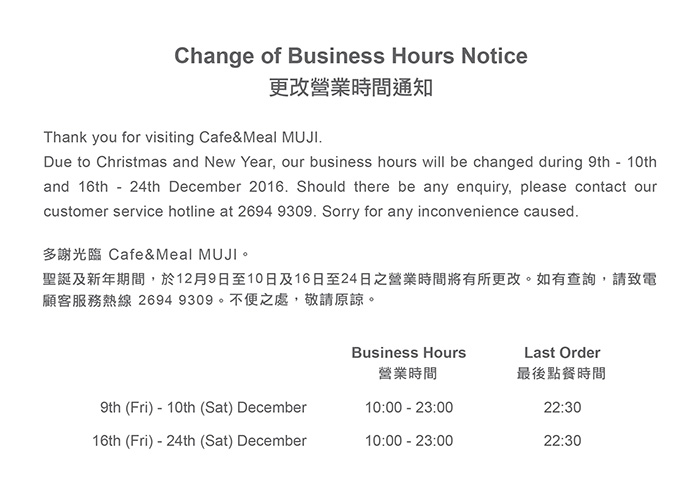 2016 Xmas Business Hours Poster