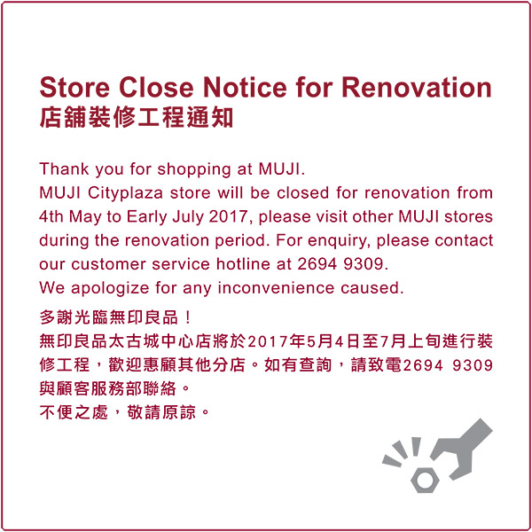 107CP Renovation Notice