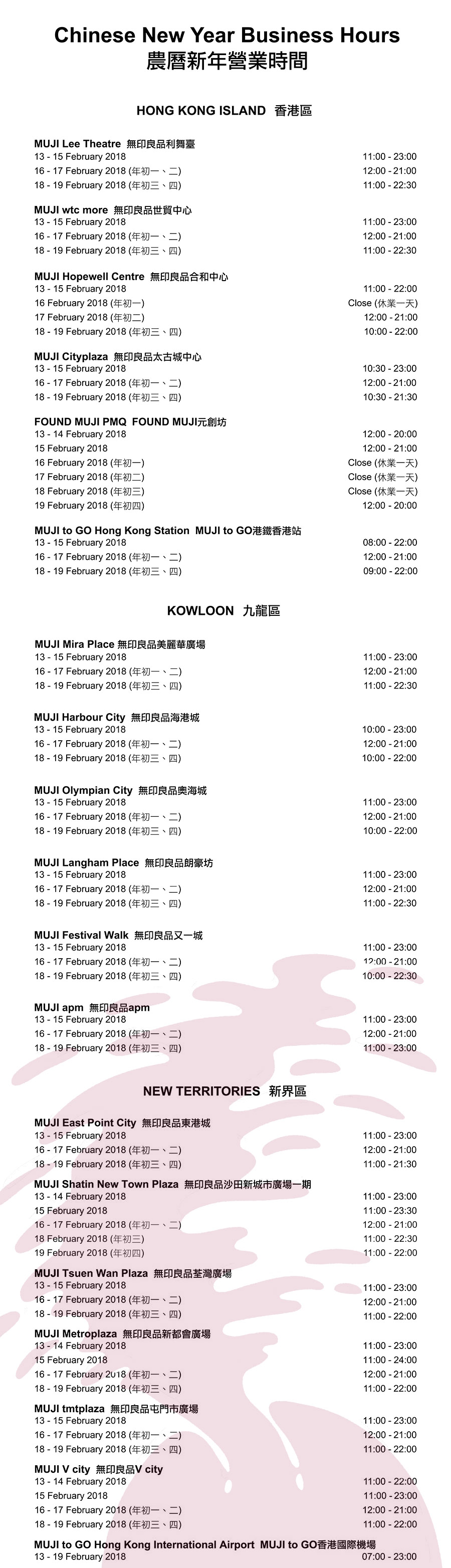 20180129_2018CNY_Business Hour Notice_All store_r2_CO